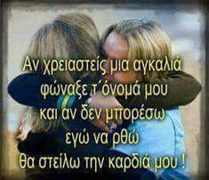 True Love Quotes, Bff Quotes, Love Quotes For Her, Inspirational Quotes About Love, Best Love Quotes, Greek Quotes, Big Words, Greek Words, Love Words