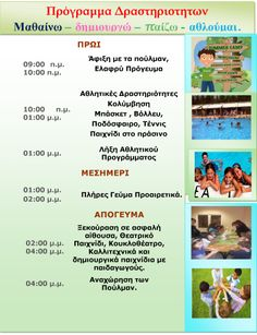 Δραστηριοτητες των παιδιων στον πολυχωρο μας.
