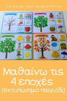 Μαθαίνω τις 4 εποχές (εκτυπώσιμο παιχνίδι) Preschool Forms, Preschool Education, Teaching Kindergarten, Preschool Crafts, Early Education, Bees For Kids, Diy For Kids, Crafts For Kids, Montessori Activities