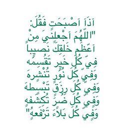 Islamic Inspirational Quotes, Islamic Quotes, Islamic Phrases, Muslim Quotes, Religious Quotes, Islam Beliefs, Duaa Islam, Islamic Teachings, Islam Religion
