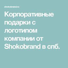 Корпоративные подарки с логотипом компании от Shokobrand в спб.