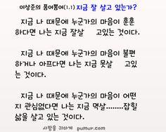 사람을 귀하게 - 인간존중이야기 이상준의 품어뿜어 pumur.com