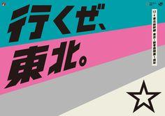 JR東日本 - 行くぜ、東北。:このプロモーションは好きでないけど文字がパッと入るロゴデザインは好きだ。これ新幹線ともリンクした色デザインてのもいい。