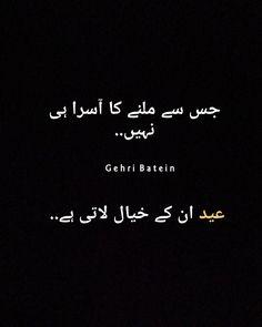 Eid day only for you jani? Urdu Funny Poetry, Poetry Quotes In Urdu, Urdu Poetry Romantic, Love Poetry Urdu, Eid Quotes, Quran Quotes Love, Hurt Quotes, Qoutes, Emotional Poetry