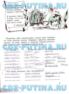 Гдз 3 класс русский язык рамзаева онлайн упр