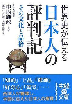 世界史が伝える日本人の評判記―その文化と品格 (中経の文庫) 「書かれた日本」文献研究会, http://www.amazon.co.jp/dp/4806128198/ref=cm_sw_r_pi_dp_0N82qb199C0N3