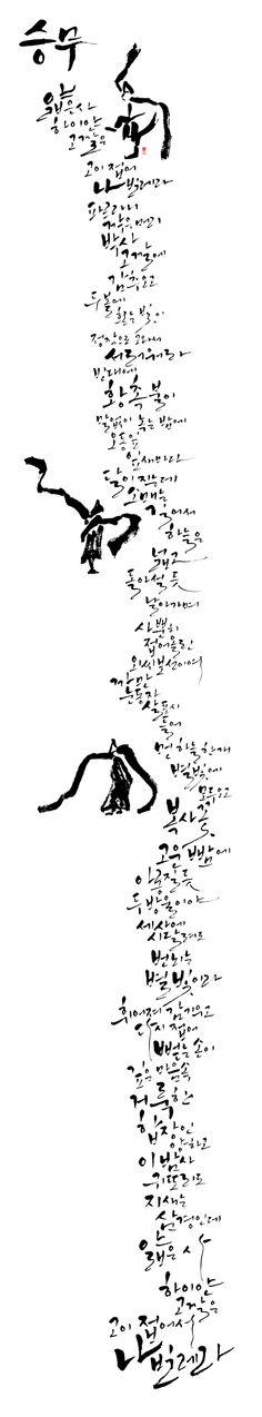 calligraphy_승무_조지훈
