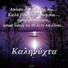 Good Night, Greek, Nighty Night, Good Night Wishes, Greece