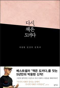 다시, 책은 도끼다 : 박웅현