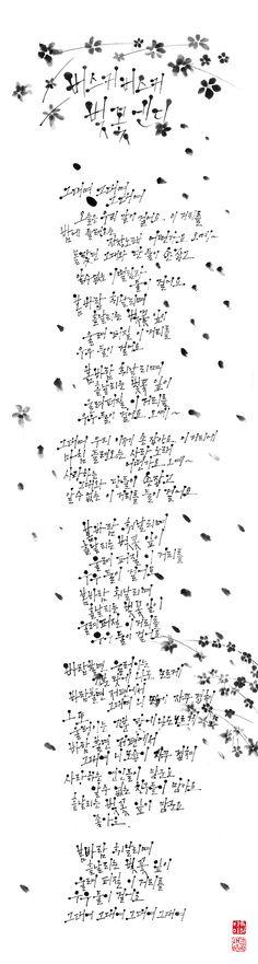calligraphy_벚꽃앤딩(버스커버스커)