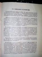 Прицеп КМЗ - 8136 Паспорт- инструкция по эксплуатации.: IMG_20141214_201242.jpg