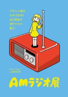 Japanese Exhibition Poster: AM Radio Exhibition. Abbott Okutani. 2015   Gurafiku: Japanese Graphic Design