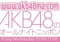 ラジオ160217 AKB48のオールナイトニッポン Vol 296 mp3   ALFAFILE160217.AKB48.ANN.Vol.296.rar ALFAFILE Note : AKB48MA.com Please Update Bookmark our Pemanent Site of AKB劇場 ! Thanks. HOW TO APPRECIATE ? ほんの少し笑顔 ! If You Like Then Share Us on Facebook Google Plus Twitter ! Recomended for High Speed Download Buy a Premium Through Our Links ! Keep Visiting Sharing all JAPANESE MEDIA ! Again Thanks For Visiting . Have a Nice DAY ! i Just Say To You 人生を楽しみます !  2016 AKB48 AKB48のオールナイトニッポン Radio 西潟茉莉奈