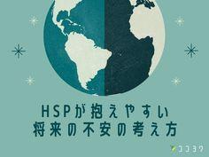 【実践しよう】HSPが抱えがちな将来の不安の考え方/答えの出ない問題にどう立ち向かうか - ココヨワ