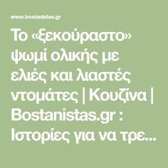 To «ξεκούραστο» ψωμί ολικής με ελιές και λιαστές ντομάτες   Κουζίνα   Bostanistas.gr : Ιστορίες για να τρεφόμαστε διαφορετικά Math Equations, Food, Essen, Meals, Yemek, Eten