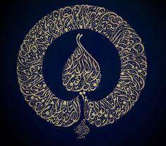 اية الكرسي Arabic Calligraphy Art, Arabic Art, Allah, Islamic Wall Art, Flow Arts, Islamic Messages, Teaching Art, Ancient Art, Easy Drawings
