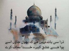 Jaun Elia, Poetry Quotes In Urdu, Urdu Shayri, Heart Touching Shayari, True Words, Funny Pictures, Funny Pics, Poems, Feelings