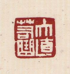 A Seal by Xiaoyu (Kind Fish), Taiwanese artist.  小魚篆刻 印文〔大直若曲〕。
