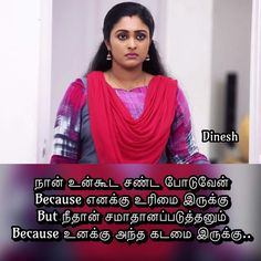 Love Feeling Images, I Love You Images, Love Quotes With Images, Reality Of Life Quotes, True Feelings Quotes, Good Life Quotes, True Quotes, Tamil Motivational Quotes, Tamil Love Quotes