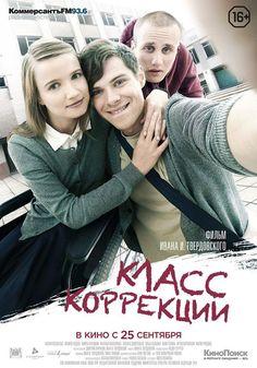 Corrections Class (2014)