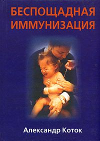 Беспощадная иммунизация 5  евро