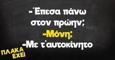 Funny Greek, Greek Quotes, Funny Clips, Lol, Sayings, Memes, Instagram Posts, Pictures, Outfits