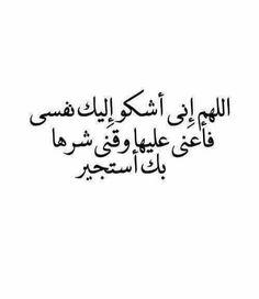اللهم اعوذ بعظمتك من شر نفسي
