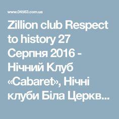 Zillion club Respect to history 27 Серпня 2016 - Нічний Клуб «Cabaret», Нічні клуби Біла Церква - 04563.com.ua