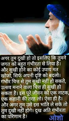 Osho Advice Quotes, New Quotes, Wisdom Quotes, Motivational Quotes, Life Quotes, Spiritual Messages, Spiritual Wisdom, Chankya Quotes Hindi, Quotations
