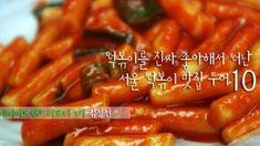 서울 떡볶이 맛집 10