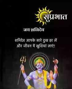 Shani Dev, Indian Paintings, Good Morning Images, Morning Quotes, Hindi Quotes, Good Day, Movie Posters, Dil Se, Jay