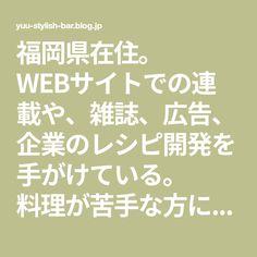 """福岡県在住。 WEBサイトでの連載や、雑誌、広告、企業のレシピ開発を手がけている。 料理が苦手な方に♪ラクに楽しくなる""""楽うま♡ゆるメシ""""をご提案。 レシピのコンセプトは、【簡単・時短・節約・忙しくても美味しいごはん】。 http://yuu-stylish-bar.blog.jp 《著書》 ・Yuu*'s スピードおうちバル(光文社) ・Yuu*のゆる☆つくりおき(主婦と生活社)"""