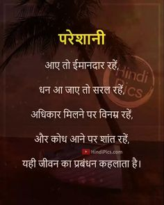 Morning Wishes Quotes, Good Morning Friends Quotes, Good Morning Image Quotes, Good Morning Beautiful Quotes, Buddha Quotes Life, Hindi Quotes On Life, Life Lesson Quotes, Status Quotes, Very Inspirational Quotes