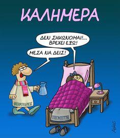 Greek Quotes, Funny Cartoons, Peanuts Comics, Funny Quotes, Language, Humor, Memes, Disney, Cute