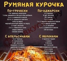 Meat Recipes, Cooking Recipes, Healthy Recipes, Cooking Chicken Wings, Good Food, Yummy Food, Russian Recipes, International Recipes, Food Photo
