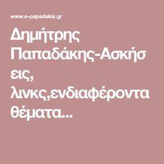 Δημήτρης Παπαδάκης-Ασκήσεις, λινκς,ενδιαφέροντα θέματα...