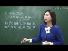 "(Korean language) 4. ""Location"" expression - YouTube"