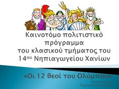 fun-tastic 14: Καινοτόμο πολιτιστικό πρόγραμμα μυθολογίας 2013 Greek Mythology, Ancient Greece, School Projects, Ancient History, Teaching, Drawings, Sketches, Draw, Learning