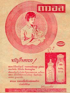 Siam, Thailand & Bangkok Old Photo Thread - Page 43 - TeakDoor.com - The Thailand Forum