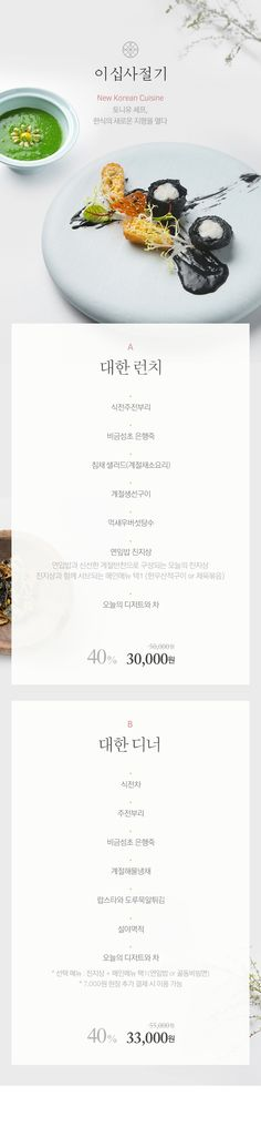 [신사] 이십사절기 - 티몬 :: 쇼핑을 뚝딱! 티몬 Food Web Design, Pop Design, Menu Design, Banner Design, Branding Design, Graphic Design, Editorial Layout, Editorial Design, Event Banner
