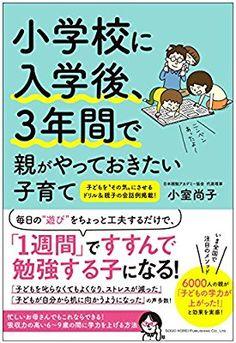 小学校に入学後、3年間で親がやっておきたい子育て | 小室 尚子 |本 | 通販 | Amazon