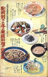 Igt Slots, Magic Recipe, Vintage Cookbooks, Vintage Recipes, Bunker, Cake Recipes, Menu, Japan, Retro