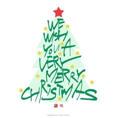 #24다가올 크리스마스를 위해...크리스마스 ver.3 메리크리스마스/MERRY CHRISTMASwe wish y...