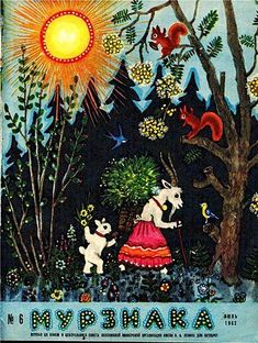 Fairy Tale Illustrator: Yuri Vasnetsov - The Woodcutter's Daughter