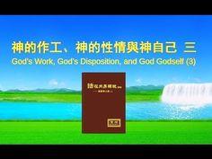 【東方閃電】神的發表《神的作工、神的性情與神自己(三)》第二集