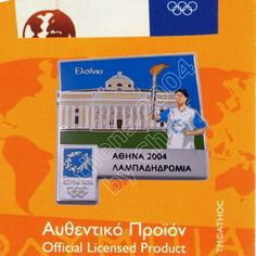 HELSINKI TORCH RELAY INTERNATIONAL ROUTE CITIES ATHENS 2004 OLYMPIC GAMES PIN  https://olympicgamesathens2004.com/olympic/helsinki-torch-relay-international-route-cities-athens-2004-olympic-games-pin/