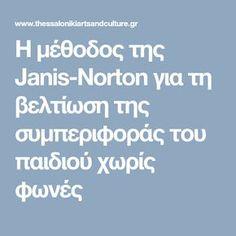 Η μέθοδος της Janis-Norton για τη βελτίωση της συμπεριφοράς του παιδιού χωρίς φωνές Kids And Parenting, Parenting Hacks, Behaviour Management, Preschool Printables, Kids Behavior, Conflict Resolution, Kids Corner, Teacher Hacks, 4 Kids