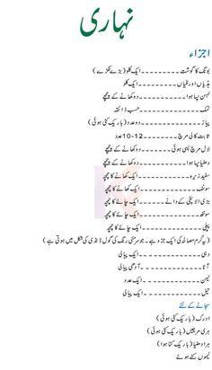 nihari ki tarkeeb is part of Food recipes - Cooking Recipes In Urdu, My Recipes, Beef Recipes, Vegetarian Recipes, Kebab Recipes, Delicious Recipes, Asian Recipes, Cooking Tips, Recipies