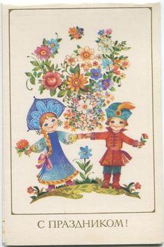 by L. Manilova (1984) / soviet postcard -  a huge collection on http://sovietpostcards.tumblr.com/