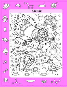 Main 702587 original Library Activities, Work Activities, Language Activities, Coloring For Kids, Coloring Books, Coloring Pages, Hidden Pictures Printables, Find The Hidden Objects, Hidden Picture Puzzles